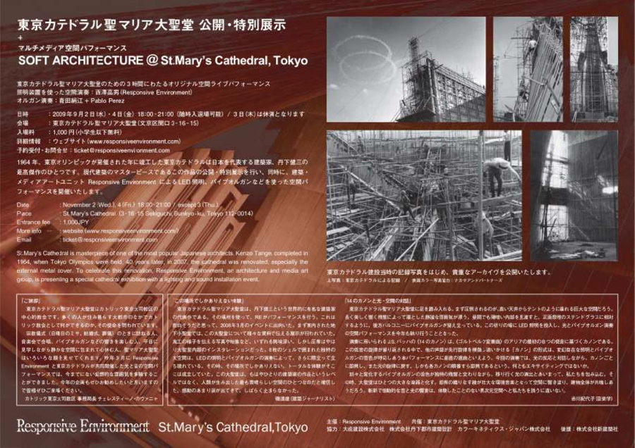 SOFT ARCHITECTURE @ St. Mary's Cathedral, Tokyo 再演します